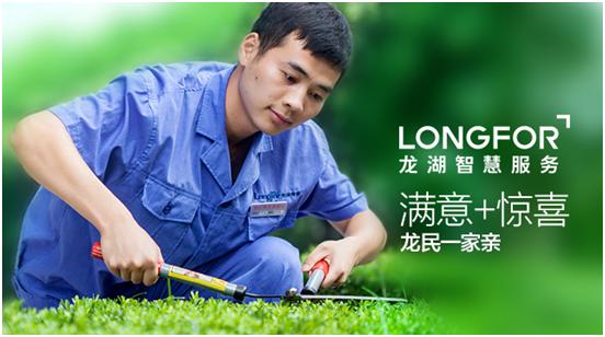 龙湖智慧服务 勾勒未来的幸福征程