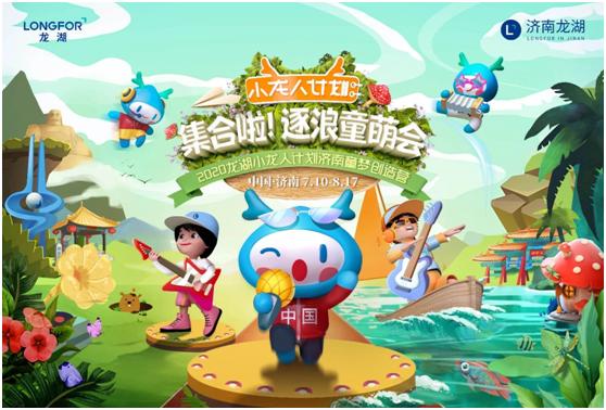 最燃的暑假就该C位出道!2020济南龙湖小龙人计划正式开始