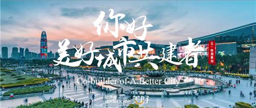 践行美好城市共建者使命,融创济南致敬城市的平凡英雄